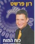 רון פרשט