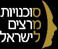 סמל סוכנויות מרצים לישראל